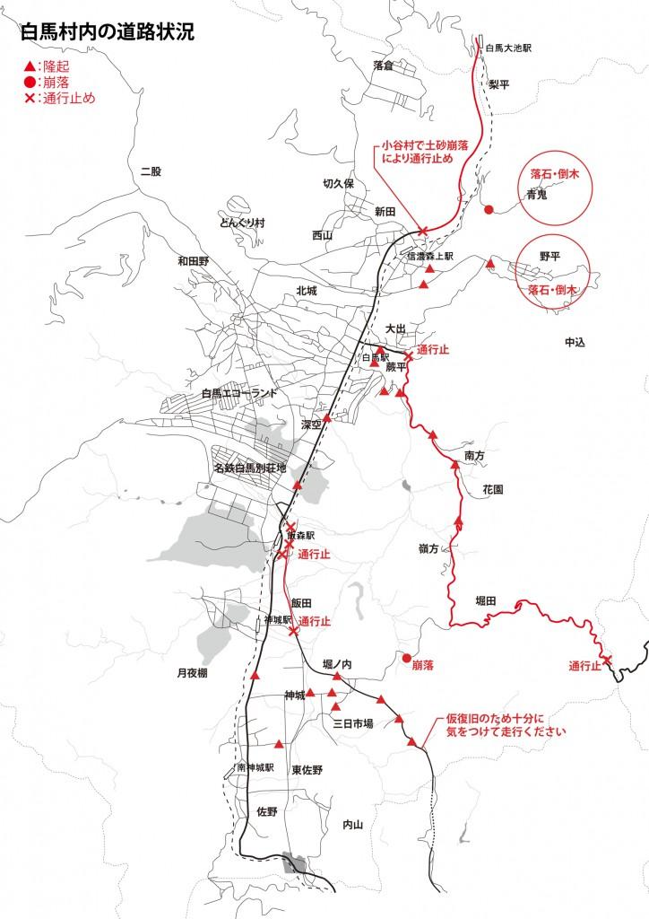 長野〜白馬線(オリンピック道路)開通しました。
