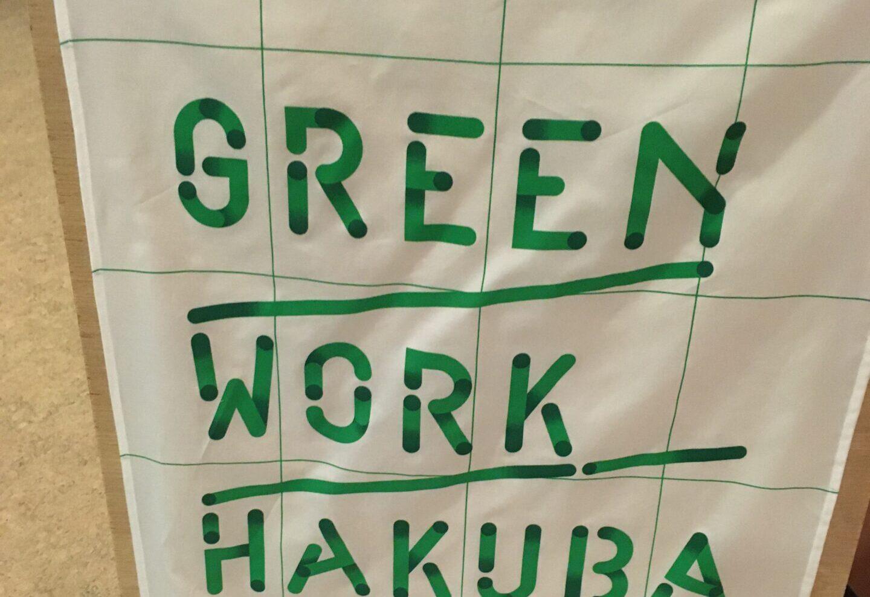 未来への一手を考えるGREEN WORK HAKUBA